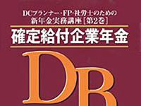 DCプランナー・FP・社労士のための新年金実務講座[第2巻]確定給付企業年金