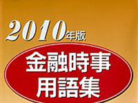 金融時事用語集2010年版