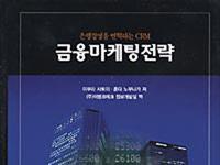 金融マーケティング戦略(ハングル語翻訳版)