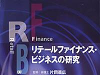 リテールファイナンスビジネスの研究