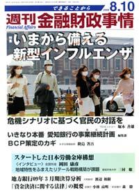 「スタートした日本労働金庫構想」 週刊『金融財政事情』8月10日号