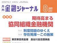 「本格化する労働金庫の全国合併論議」 月刊『金融ジャーナル』8月号