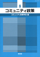 コミュニティ政策学会機関誌『コミュニティ政策』8