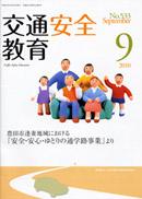 月刊『交通安全教育』9月号