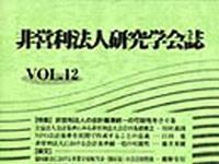 『非営利法人研究学会誌』VOL.12