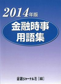 金融時事用語集2014年版