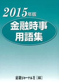 金融時事用語集2015年版
