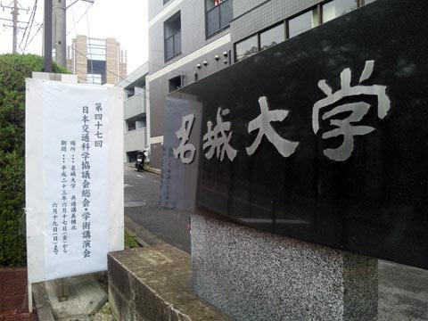 日本交通科学協議会