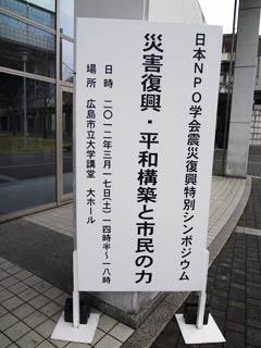 日本NPO学会第14回年次大会