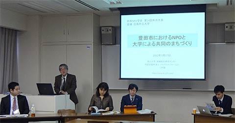豊田市におけるNPOと大学による共同のまちづくり