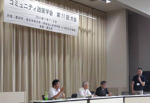 コミュニティ政策学会第11回大会壇上