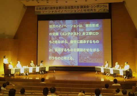 「日本計画行政学会」第35回全国大会記念講演会