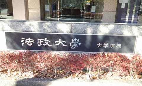 法政大学大学院
