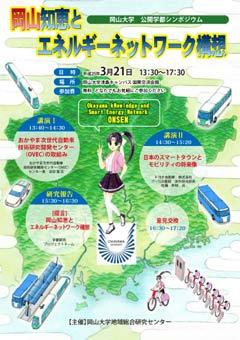 岡山大学公開学都シンポジウム「岡山知恵とエネルギーネットワーク構想」