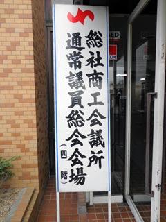 総社商工会議所