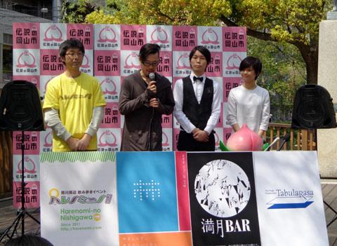 伝説の岡山市で伝説の西川をめざす記者会見
