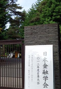 日本金融学会2013年度春季大会