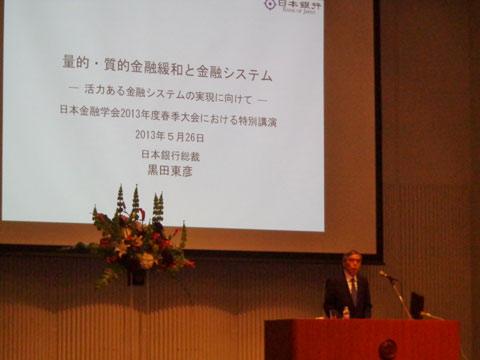 黒田東彦 日本銀行総裁の講演
