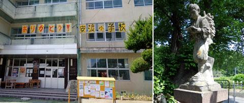 安渡小学校