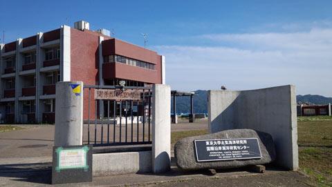東京大学大気海洋研究所国際沿岸海洋研究センター