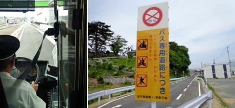 車中バス専用路線