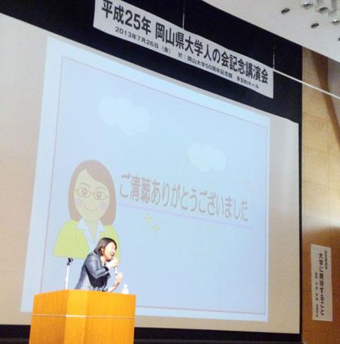 大学人の会で伊東市長