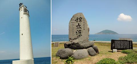 空海記念碑 辞本涯