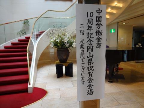 中国労金10周年