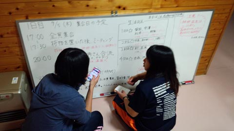 スケジュール確認(新見市神郷人工林間伐ボランティア活動)
