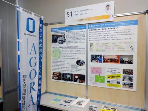 岡山大学「知恵の見本市2013」パネル展示