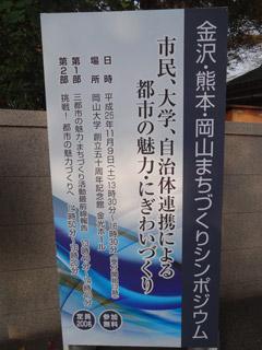 金沢・熊本・岡山3都市シンポジウム
