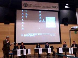 Green Days College2013「高梁川ミーティング」