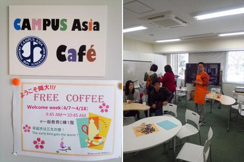 キャンパスアジアカフェ