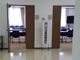 岡山放送(OHK)番組審議(20140528)