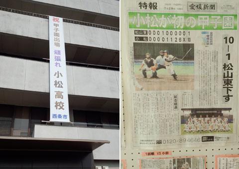 愛媛県立小松高校が夏の甲子園初出場
