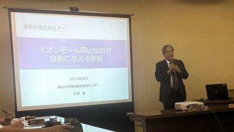 倉敷市議会にて講演
