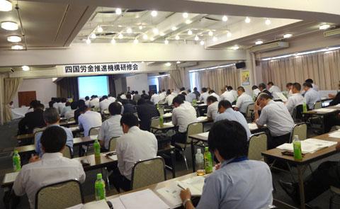 四国労働金庫職場推進機構研修会
