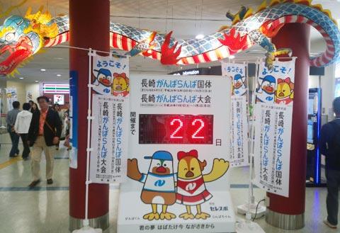 長崎空港へ