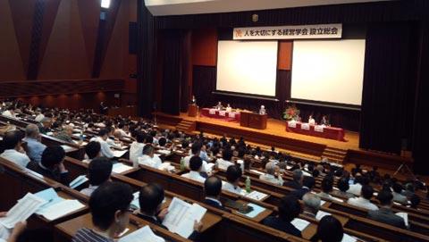 「人を大切にする経営学会」設立大会