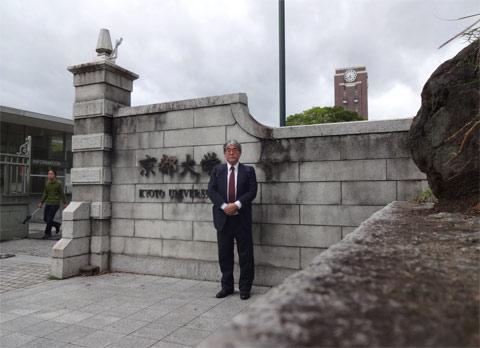 台風のなか京都大学訪問