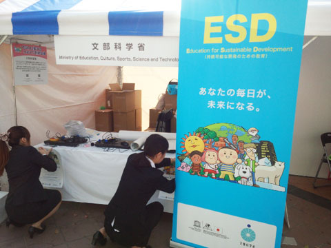 ESD世界会議開催「未来へつなごう!おかやまESDふれあい広場」
