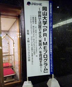 岡山大学「スーパーグローバル大学」キックオフシンポジウム