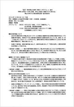学都シンポジウムin金沢