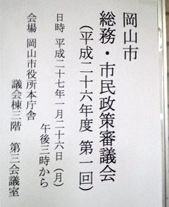 岡山市総務・市民政策審議会