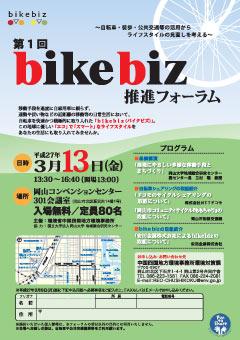 第1回 bike biz推進フォーラム