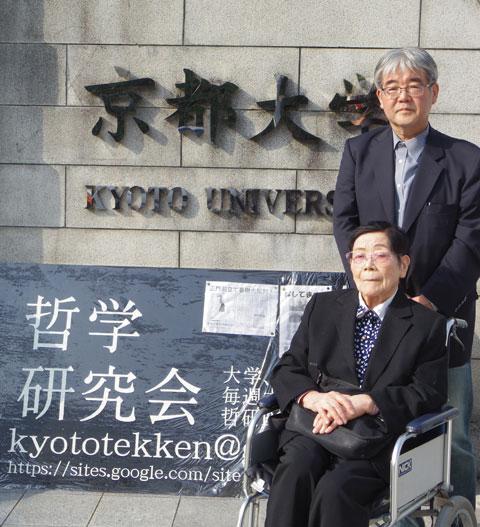 京都大学博士学位授与式