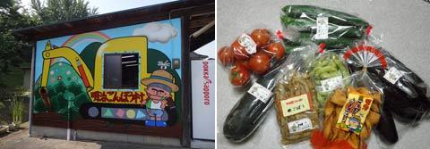 明治ごんぼう村市場