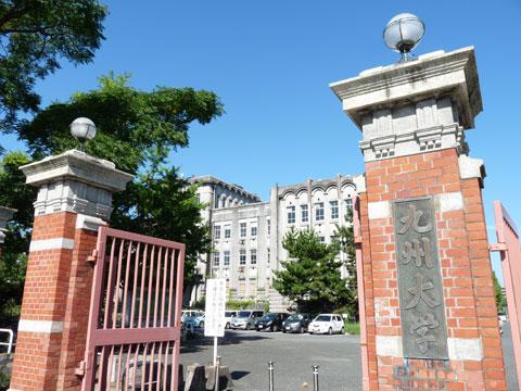 九州大学マネタリーカンファレンス