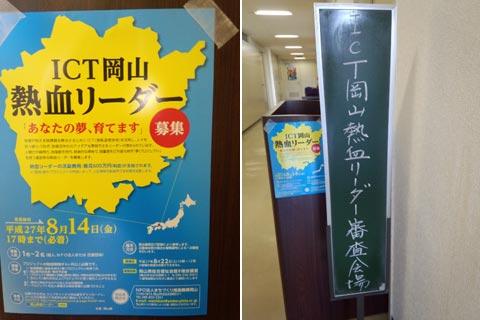 ICT岡山熱血リーダー発掘事業に係る選考委員会