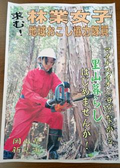 「環境保全型森林ボランティア」活動